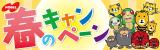 ノーベル製菓オリジナルグッズが合計190名様に当たる「春のキャンペーン」実施中!